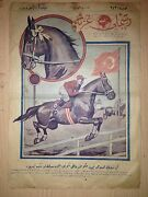 Ottoman And Turkish Magazine Illustrated Cover Horse Racing 28 April 1928