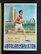 North Korean Running Competition 1975 Vintage Poster