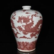 16.1 Chinese Old Antique Porcelain Yongle Carved Red Dragon Pattern Pulm Vases