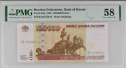 Russia 100000 Rubles 1995 P 265 Choice About Unc Pmg 58