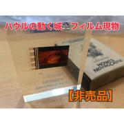 Not For Sale Limited Edition Howls Moving Castle Physical Film