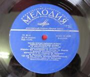1956 Vintage Russian Ussr Platter Lp Record – Wwii Military Songs