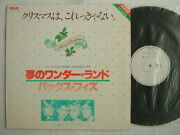 Promo Only / Bucks Fizz Merry Christmas Issue / 12inch