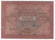 Russia 10000 Rubles 1919 Pick 106 Look Scans