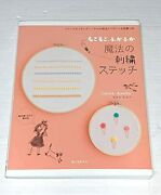 Laura Amebaand039s Free Stitching Needle Magical Embroidery - Japanese Craft Book Fs