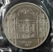 Coin Of The Ussr 5 Rubles 1991 Building Of The State Bank In Moscow Lenin рубль