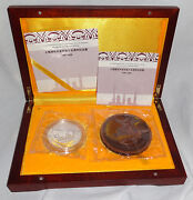 2005 Shanghai Mint 15th Ann Pudong Copper Medal And Silver Coin Set 500 Mintage