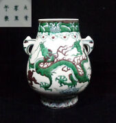 Antique Chinese Hand Painting Dragons Green Red Porcelain Vase Marked Kangxi
