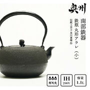 Hometown Tax Payment Nanbu Ironware Iron Kettle Round Arare Small Traditional