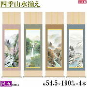 Scroll Spring Summer Autumn And Winter Landscape Paintings Set Of Shaku