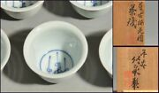 Two-year-old Miura Takeizumi Make Plum Blossom Picture Tea Bowl With White
