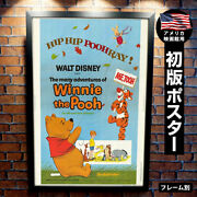 Winnie The Pooh Fully Preserved Version Disney Goods Movie Posters By Frame