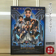 Movie Posters Black Panther Goods /marvel American Comic Interior Art