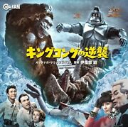 King Kong Escapes Soundtrack Cd Free Shipping With Tracking Number New Japan