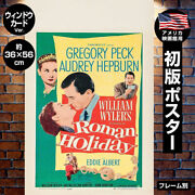 Movie Posters Holidays In Rome Audrey Hepburn By Frame Fashionable Design