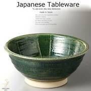 Japanese Tableware Big Party Bowl Ball Oribe Carving Waist-thym Large 35 15.5