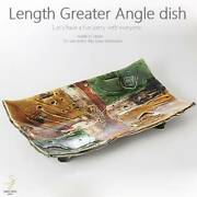 Japanese Tableware Oribe Green Oh My God. Yes. Long-angle Dish Party Platter