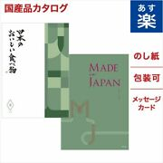Catalog Gifts Made In Japan Mj14 With Delicious Japanese Food Mugwort Wormwood
