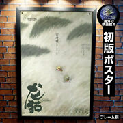 My Neighbor Totoro Goods Adult Ghibli Movie Posters By Frame Fashionable