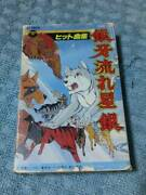 Prompt Decision Silver Fang Shooting Star Silver Hit Song Collection Cassette