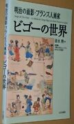 Remnants Of The Meiji Era, The World Of French Painter Bigot Japan