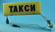 Vintage Old Yellow Unique Taxi Sign Taksi Car Light Label Cab Bulgarian