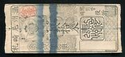 Old Japanese Currency Relic