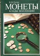 Coinshoardscollections.legend Of Coins V.m. Potin