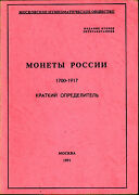 Coins Of Russia And The Ussr 1700-1917 Moscow Numismatic Society 1991. Scarce