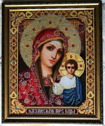 Blessed Mother Completed Large Cross Stitch Our Lady Of Kazan Religious Present
