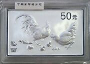 2005 Silver China Proof 5oz Lunar Rooster Rectangle Double Sealed Box And Coa515