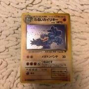 Pokemon Trading Card Initial 63 Sheets Set Rare Purchased Over 20 Years Ago Jpn