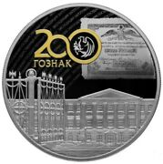 Russia 25 Rubles 2018 200 Years Goznak Ag 15550 Proof 1000 Pcs.