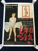 The Seven Year Itch - Marilyn Monroe Ultra Rare Japanese 1-sheet