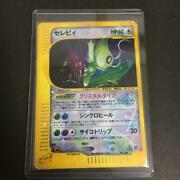 Pokemon Card Collection E Celebi Crystal Type 1st Edition 091/088 Excellent