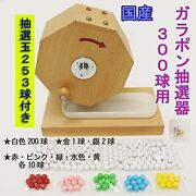 For 300 Balls Wooden Garapon Drawing Device Domestic [253 With A Ball Ball]