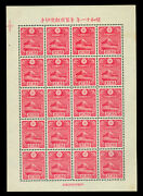 Japan 1935 New Year Greeting Stamps - Mt. Fuji Block S/s Sc 222a Mint Mh Fault