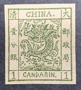 1878 China Imperial Post, 1c Large Dragon Unissued Proof On Soft Thin Paper.