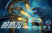 Fish Table Game Board Godzilla King Of The Monsters