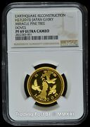 Japan 2015 - Earthquake Reconstruction - Doves - Pure Gold Coin - Ngc Pf 69 Uc