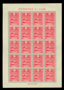 Japan 1935 New Year Greeting Stamps Mt. Fuji Block S/s Sk N1a 222a Mint Mlh