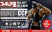 Figure King Limited To 50 Bodies Ccp No.ex Kin Meat Man Face Flash Original Jet