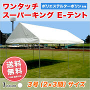 Super King E-tent Made Of Tarpolin Fabric Between 3.55m 5.31m Tsubo Tent