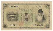 Bank Of Japan 1916 Convertable Gold Note P-35 5 Yen Banknote
