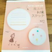Laura Amebaand039s Free Stitching Needle Magical Embroidery Japanese Craft Book Used