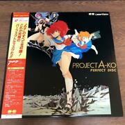 Ld Laser Disc Project A Child