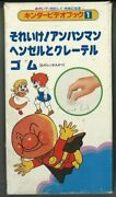 To An Anpanman Collector Vhs Video Kinder Book Go For It. Hansel And Gretel