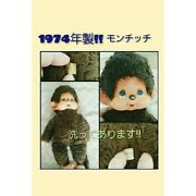 Ultra Retro 1974 Items From 46 Years Ago Monchhichi Boy Washed