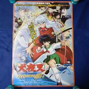 Film Inuyasha Thoughts That Transcend The Times Poster Rumiko Takahashi