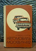 Book Car Moscow 412. Ussr Engine Maintenance, Clutch, Gearbox, Axle, Tires